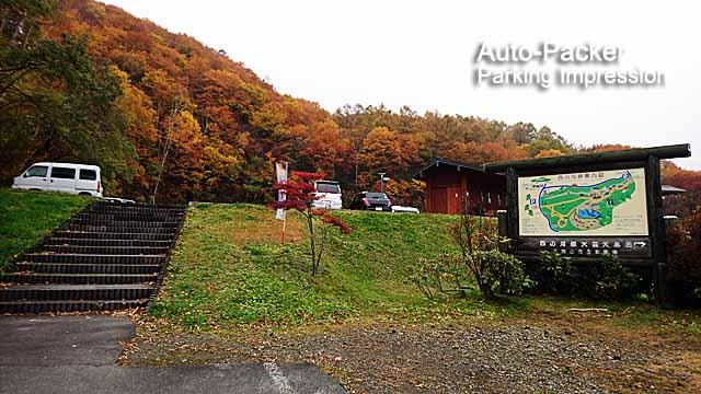 トイレが出来て利便性が向上した、草津温泉の無料車中泊スポット 天狗山第一駐車場