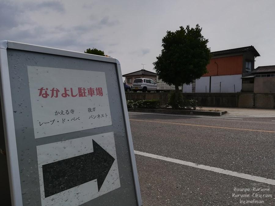 かえる寺駐車場