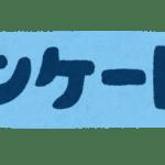 介護研究-アンケート調査の方法-①