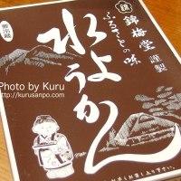 錦梅堂の『水ようかん』羽二重餅もいいけど、福井物産展に行ったらこれ!