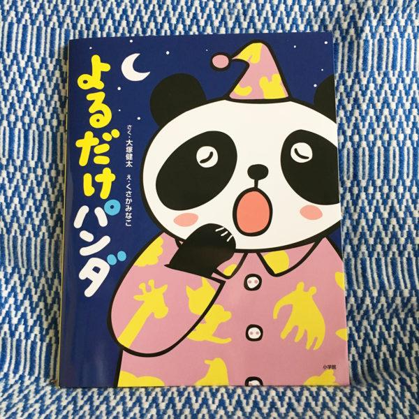 「よるだけパンダ」発売!