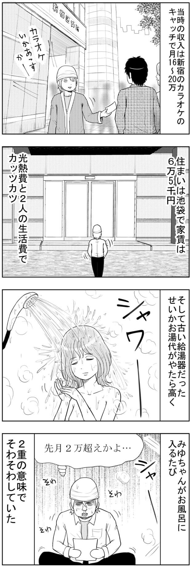 当時の生活費【漫画~キヒロの青春】㊼