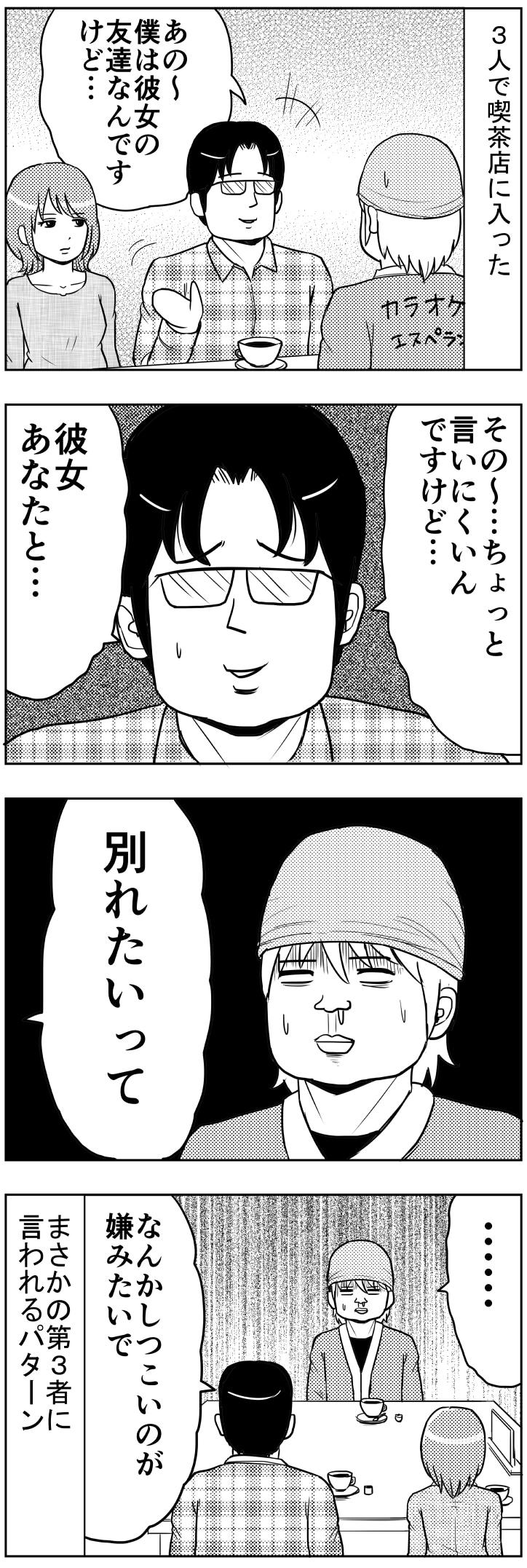 聞きたくない話【漫画~キヒロの青春】51