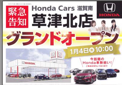 HondaCars草津北店open