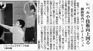 2015.12.29_釧新フェスタ記事