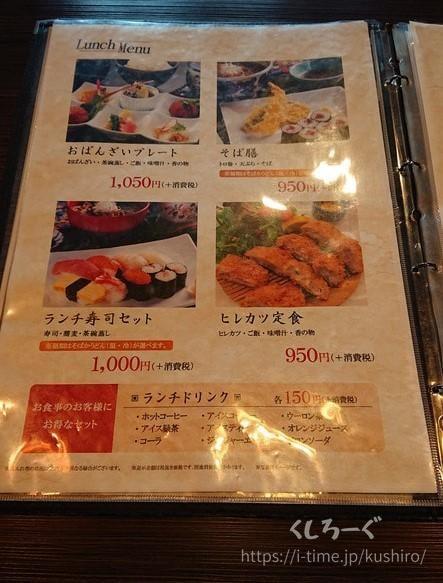 釧路ふく亭 櫂梯楼 芦野店のランチメニュー