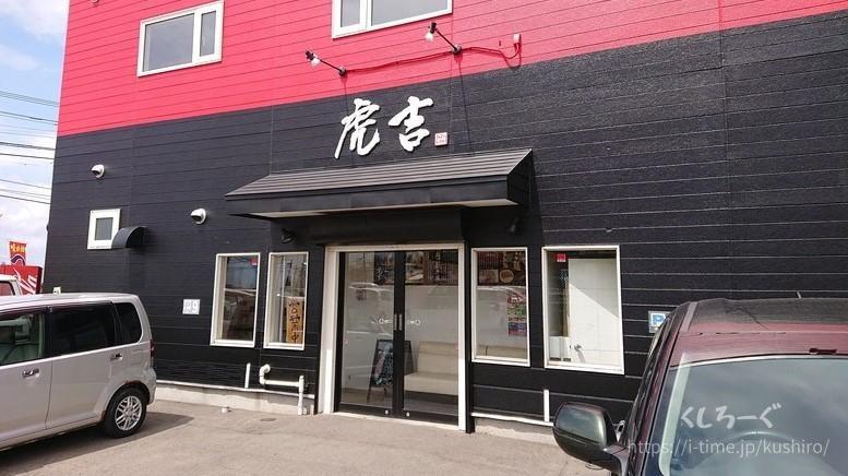 釧路市にある「つけ麺・ラーメンの虎吉」入り口