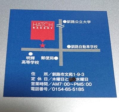 釧路市文苑にあるHATCH BAKERY(ハッチベーカリー)のショップカード