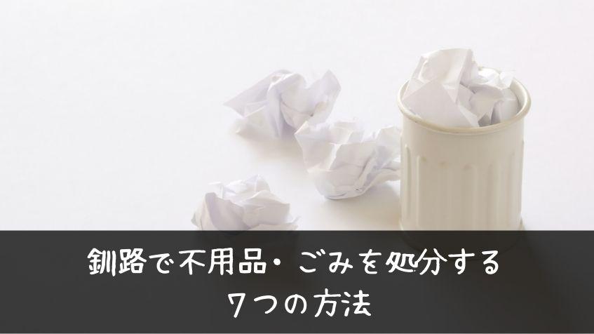 釧路で不用品・ごみを処分する7つの方法