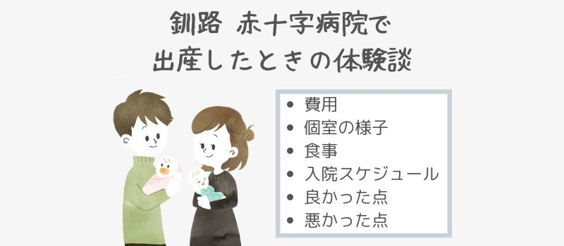 釧路赤十字病院(日赤病院)で出産したときの体験談