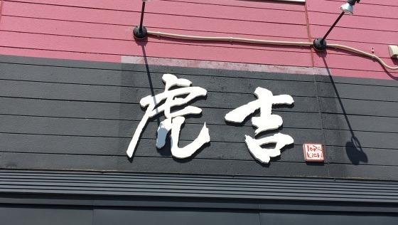 つけ麺・ラーメン虎吉
