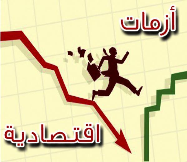 Экономический кризис глобальной капиталистической системы.