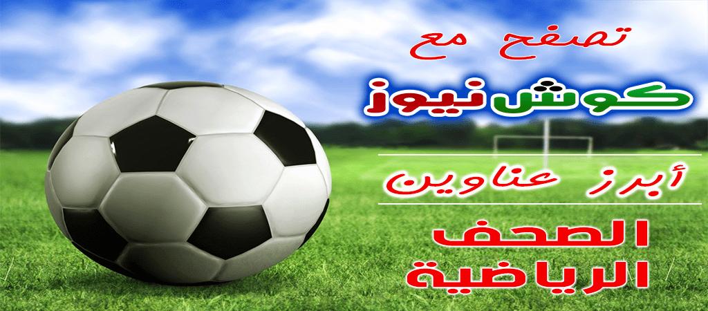 أبرز عناوين الصحف الرياضية السودانية الصادرة يوم السبت 14 يوليو 2018م