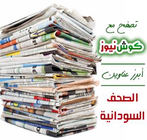 %name أبرز عناوين الصحف السياسية السودانية الصادرة اليوم الموافق 12 أغسطس 2018م
