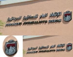 """القاهرة """" تدعو الخرطوم """" رسمياً  لكتابة  ميثاق شرف إعلامي"""