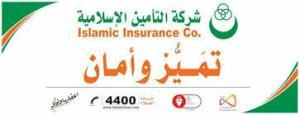 %name إعتقال مدير شركة التأمين الإسلامية المكلف