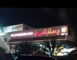 نقل هارون والسنوسي وعلي الحاج إلى يستبشرون, اخبار السودان الان من كل المصادر
