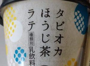 タピオカほうじ茶ラテの画像