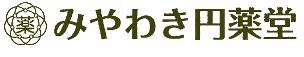 みやわき円薬堂