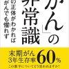 元京都大学医学部教授 Dr.白川太郎の実践!治るをあきらめない!シリーズ128回目「腸炎ビブリオ菌に対するパプラール」