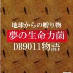 芳さん超お勧め・・・プロバイオティクスDB9011株