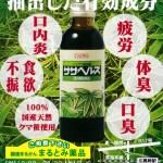 まるとみ薬品🐼ぱんだ通信その28(年末は胃腸に注意!)