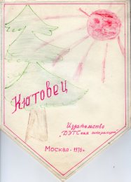 1976. Кютовец. Маша Лебедева. Стр. 1