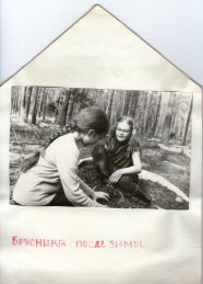 1976. Кютовец. Маша Лебедева. Стр. 8