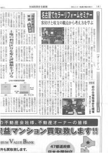 カラーセミナー(2015.01.26全国賃貸住宅新聞)