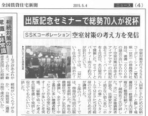 出版記念パーティー(2015.05.04全国賃貸住宅新聞)