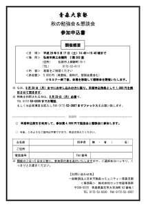 H28年9月大家塾-参加申込書_ページ_1