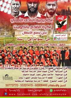 أكاديمية النادي الأهلي لكرة القدم