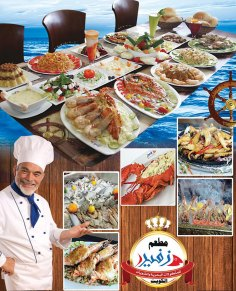 Zephere Restaurant – مطعم زفير‎