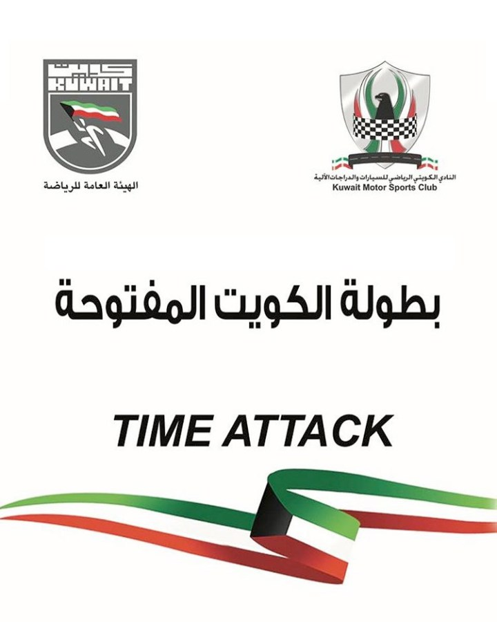 Prokart Kuwait