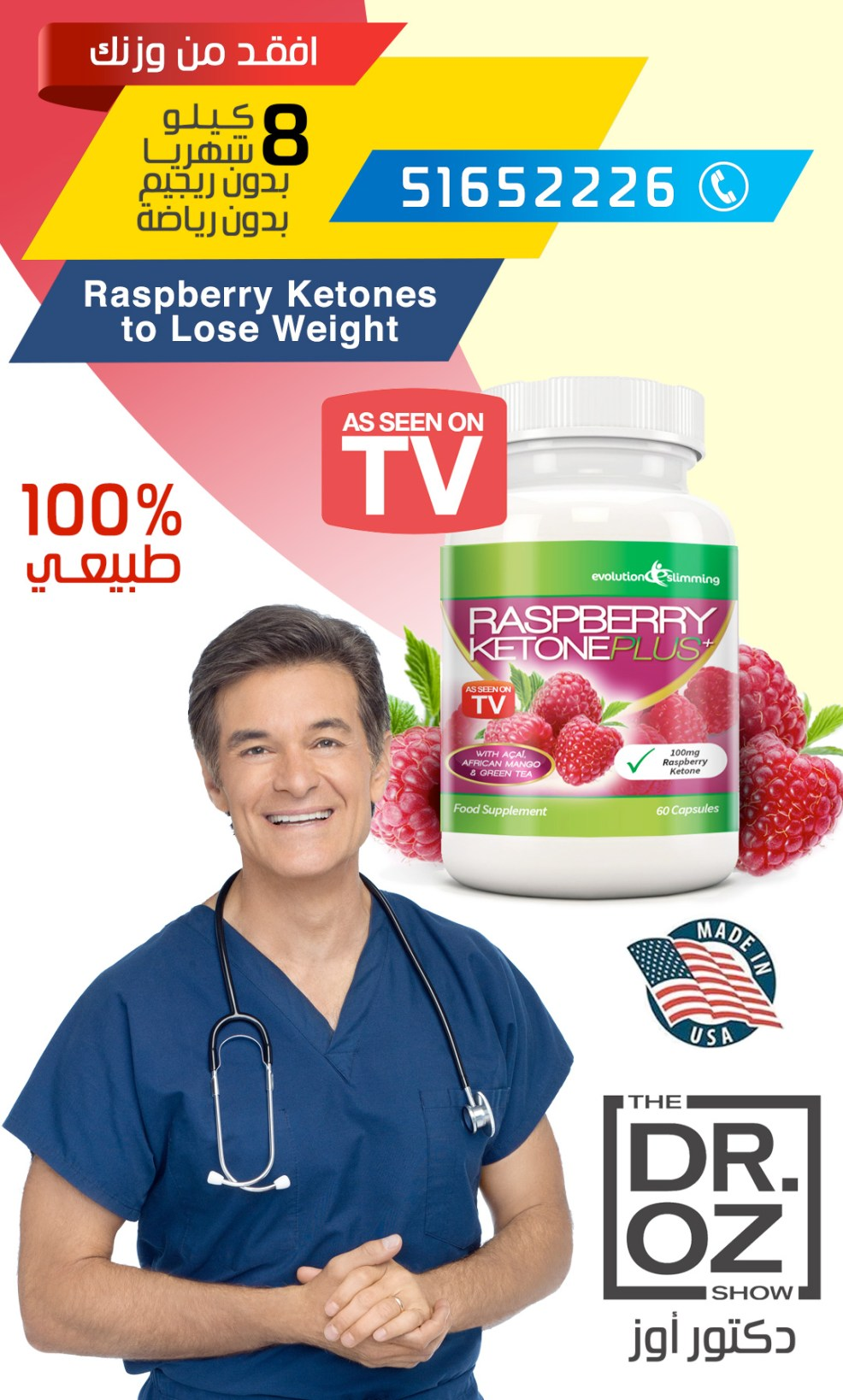 Raspberry Ketones Kuwait
