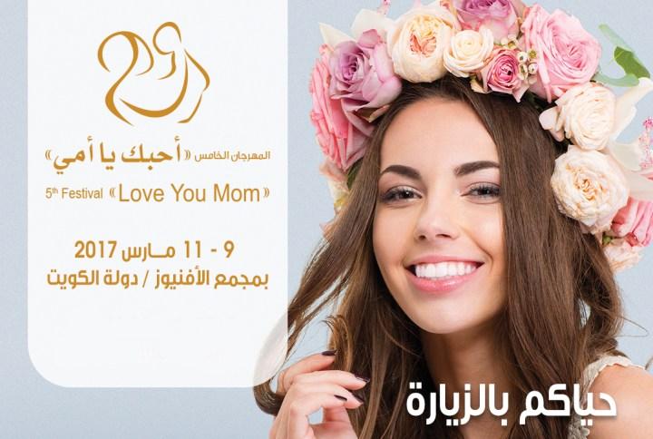 Love You Mom🎁❤️أحبك يا أمي