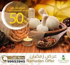 AyurMana Ramadan Offer – ايرومانا عرض رمضان