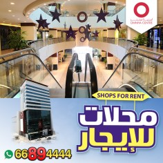 Shops for Rent🛍محلات للإيجار