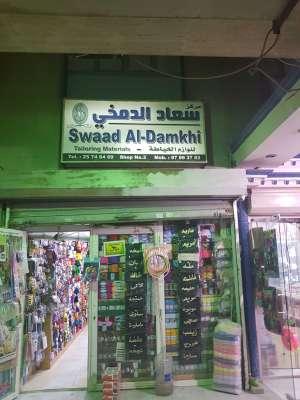 محلات مواد الخياطة في الكويت محليات الكويت