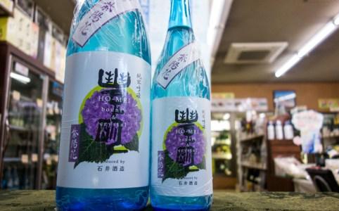 豊明 純米吟醸 紫陽花