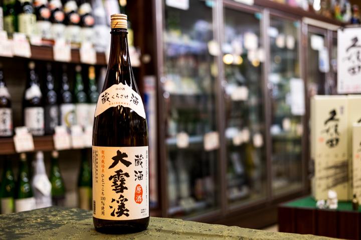 大雪渓 蔵酒