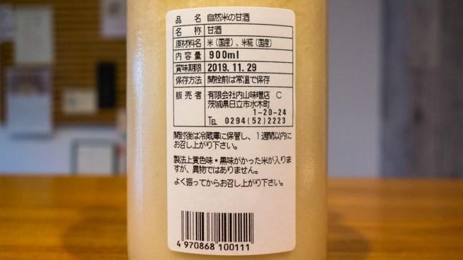 自然米の甘酒裏ラベル