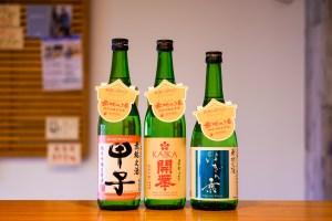 純米吟醸無垢之酒
