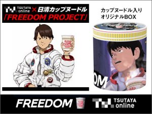 FREEDOM_TOL-2