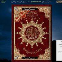 quran1-1794485