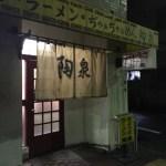 岡山の餃子 陶泉&餃子世界