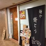 麺や齋とう@大阪市中央区