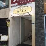 ミルク金時発祥の店 喫茶カニドン