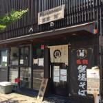 【移転後】麺屋 裕@京都市山科区