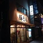 【閉店】ラーメン豚きん@大阪市都島区